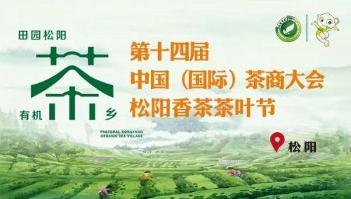"""""""第十四届中国(国际)茶商大会•松阳香茶茶叶节""""新闻发布会3月15日召开"""