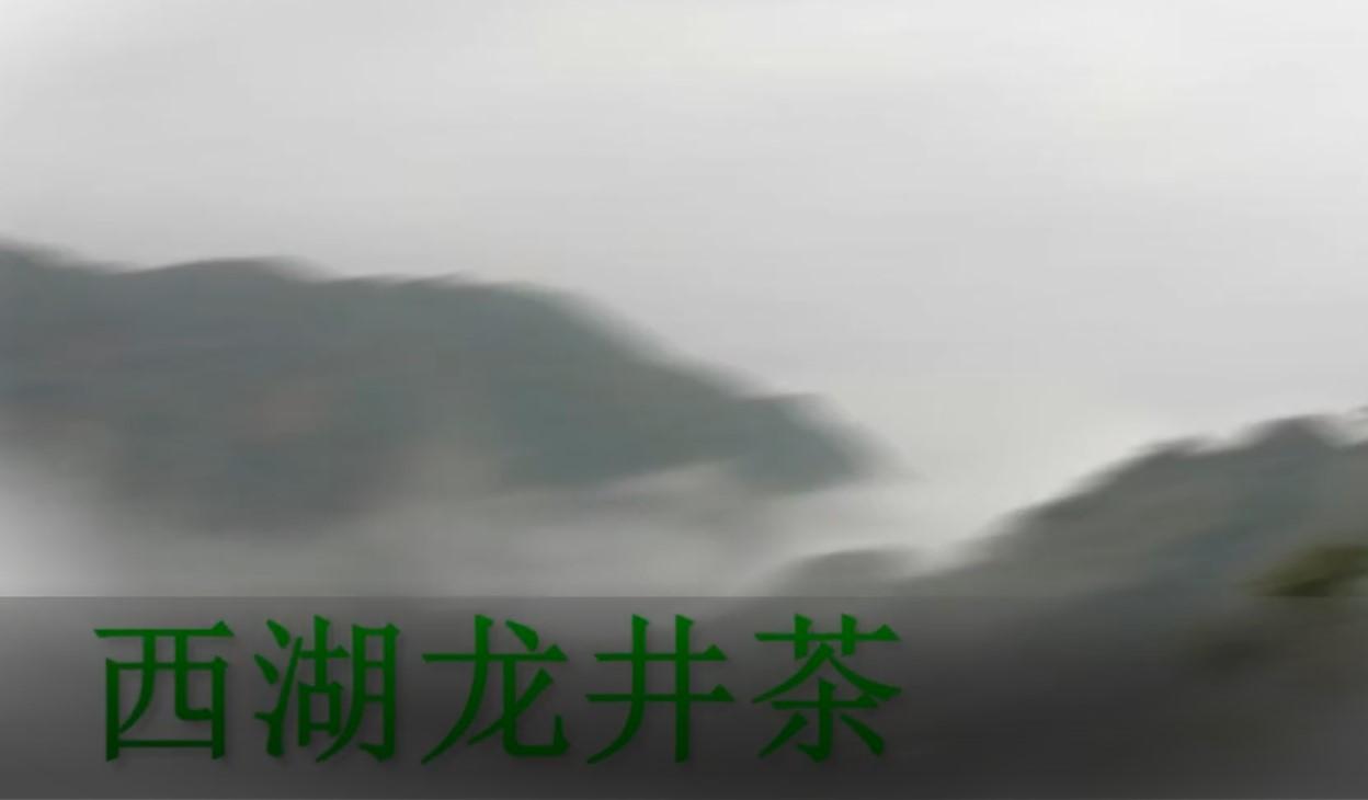 浮生读茶:从来佳茗似佳人——西湖龙井