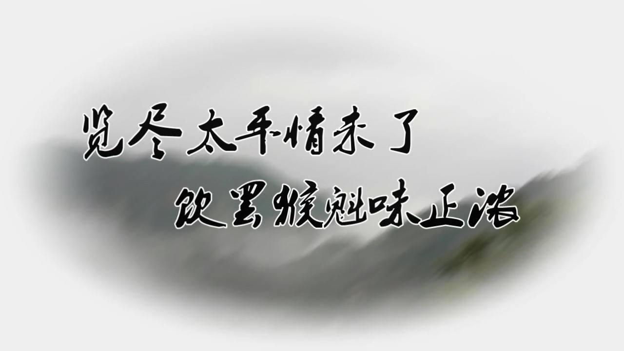浮生读茶:饮罢猴魁味正浓——太平猴魁