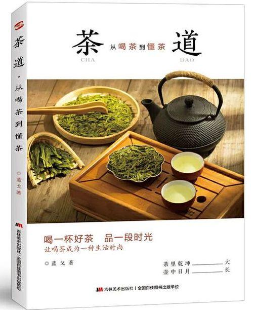茶书精选|茶道 : 从喝茶到懂茶