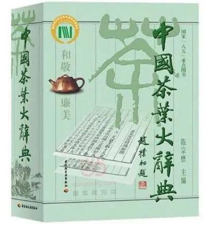 茶书精选丨中国茶叶大辞典