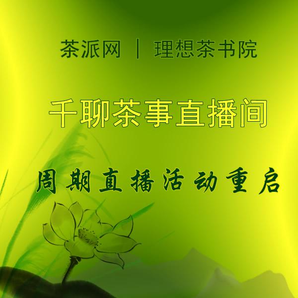 茶派网|理想茶书院千聊直播间茶文化直播周期活动