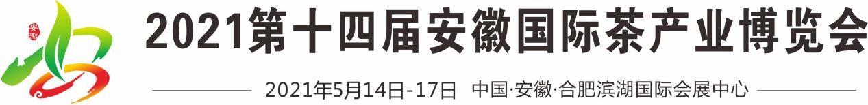 第十四届安徽国际茶产业博览会定于2021年5月14日-17日在合肥举办..