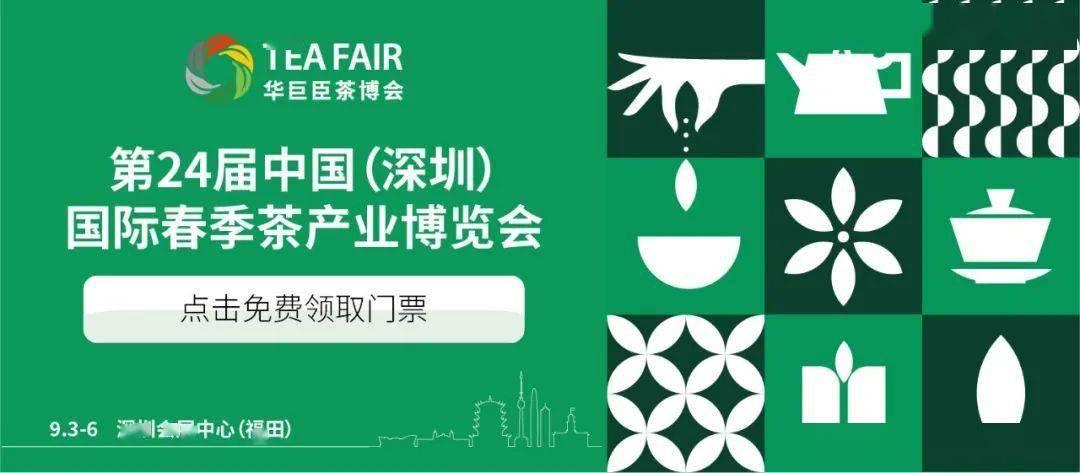 重磅!第24届深圳春季茶博会定档9月3-6日!